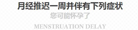 宁波女性月经推迟一周还没来 是不是怀孕了?